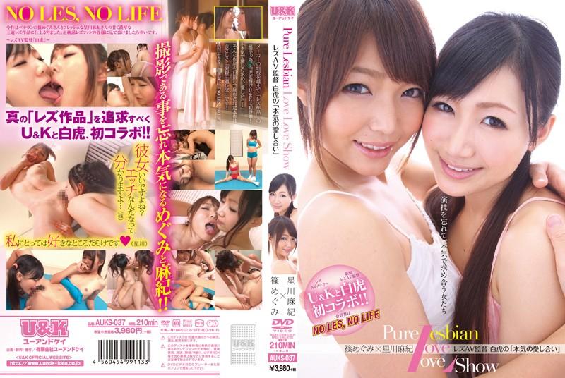 "AUKS-037 jav free streaming Megumi Shino Maki Hoshikawa Pure Lesbian Love Love Show – Lesbian Porn Director Byakko's ""True Mutual Love"" Maki Hoshikawa x"