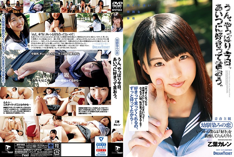 BFD-003 japanese porn streaming Yeah, Definitely, Today, I'll Tell Him I Like Him. Karen Otoha