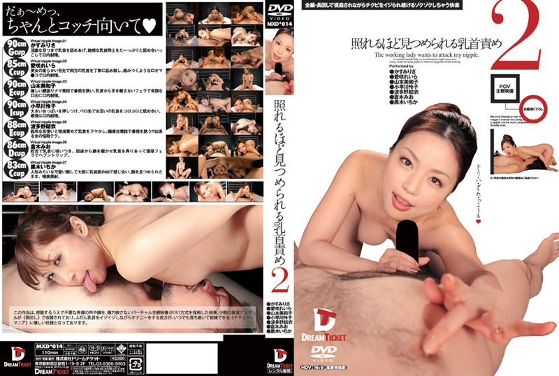 MXD-014 free porn online Eye Contact Nipple Torture to the Point of Embarrassment 2
