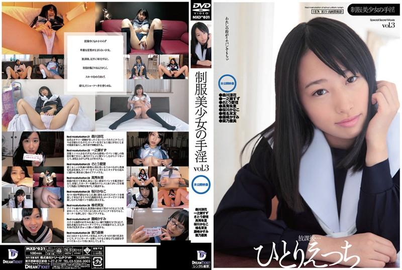 MXD-031 jav sex Girls in Uniform Getting Off vol. 3