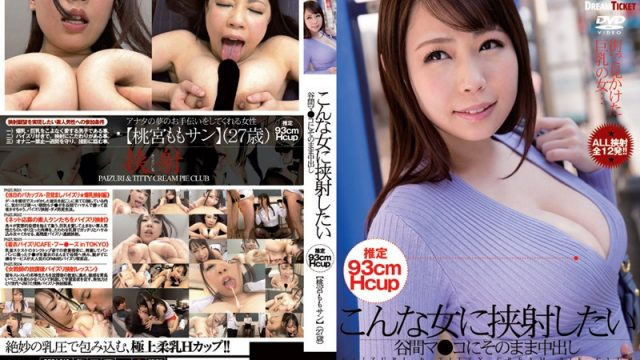 PZD-016 porn movies online I want to cum between her tits – Creampie Her Tit Pussy Momo Momomiya