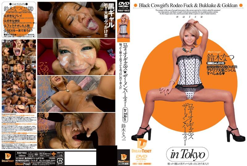 RSD-003 japanese porn Yuko Anzai (Natsu Suzuki) Rodeo Gals* Semen Party in Tokyo Cowgirl Loving Gal Covered in White Dirty Amateur Semen Natsu