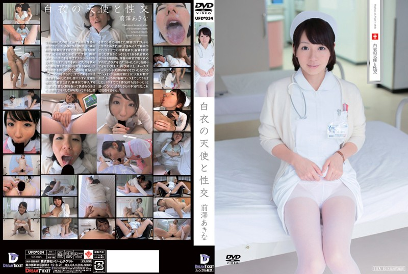 UFD-034 japaness porn Sex With A White Robed Angel Akina Maezawa