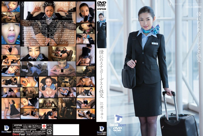 UFD-035 sex streaming Hot Stewardess Fucking Ryu Konami