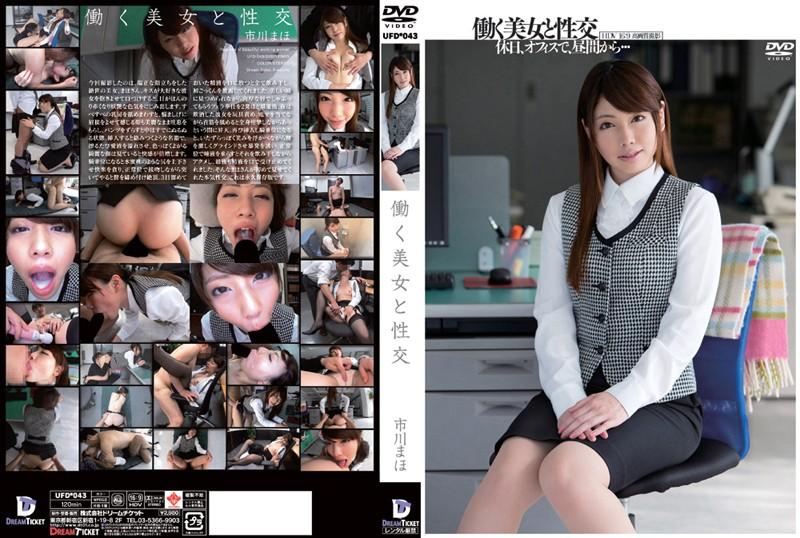 UFD-043 jav789 Sex with Beautiful, Working Women Maho Ichikawa