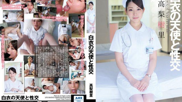 UFD-056 JavGuru Sex With an Angel in White Juri Takanashi