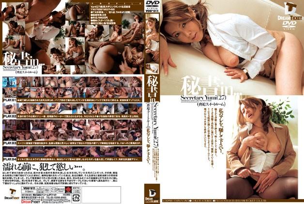 VDD-011 japaness porn Secretary In… (Intimidation Sweet Room) Secretary Yumi (27)