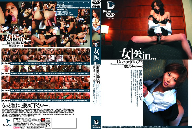 VDD-013  Woman Doctor in Torture Suite Doctor Mio (27)