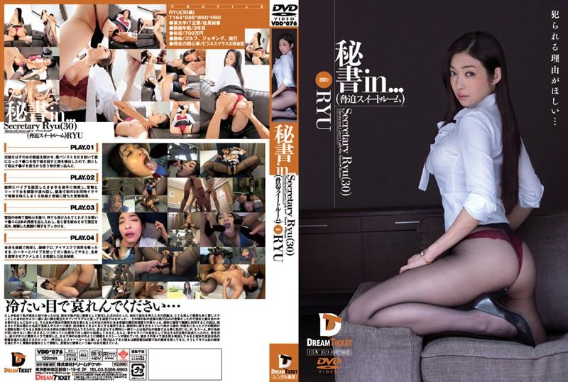 VDD-076 porn movies free Secretary In… (Intimidation Sweet Room) Secretary Ryu (30)