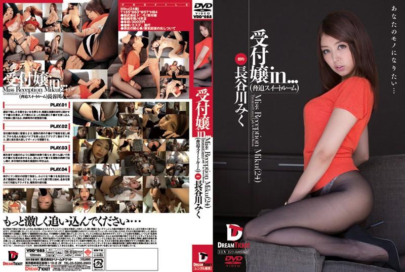 VDD-085 javmovie Miss Reception in… The Torture Suite – Miss Reception Miku (24)