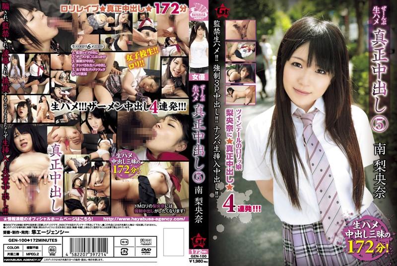 GEN-100 jav porn All Raw Fucking Real Creampies 5 Riona Minami