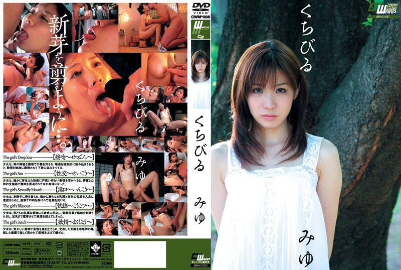 CWM-086 free porn online Lips Miyu