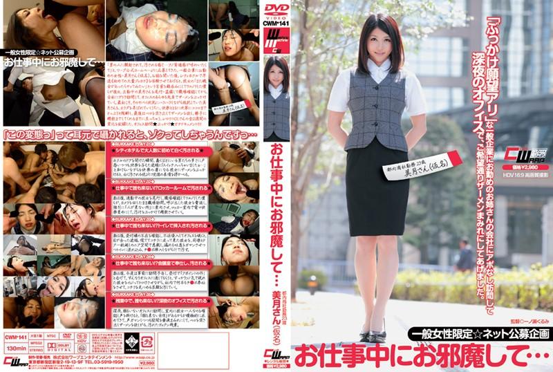 CWM-141 jav black actor Interfering With Work… Metropolitan Trading Company Employee: 23 Years Old Mitsuki (Name Changed)