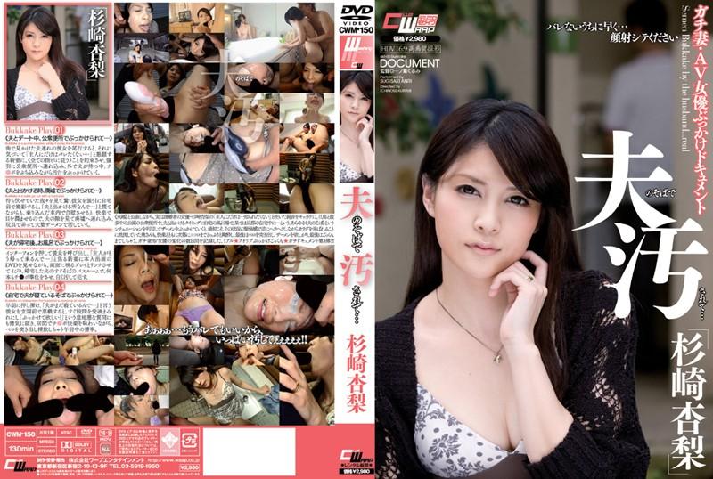 CWM-150 xxx girls Dirtied Next to My Husband…Elegant Wife A Bukkake Documentary Anri Sugisaki