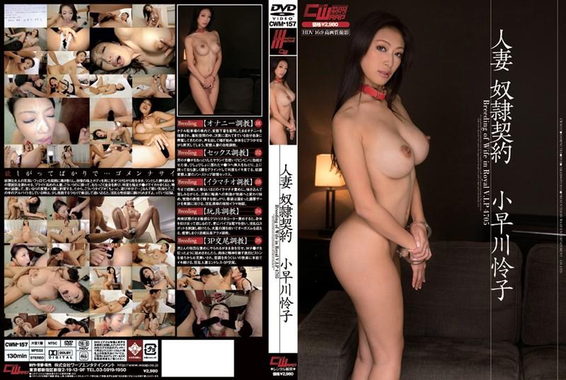 CWM-157 japanese porn video Married Woman Slave Contract Reiko Kobayakawa
