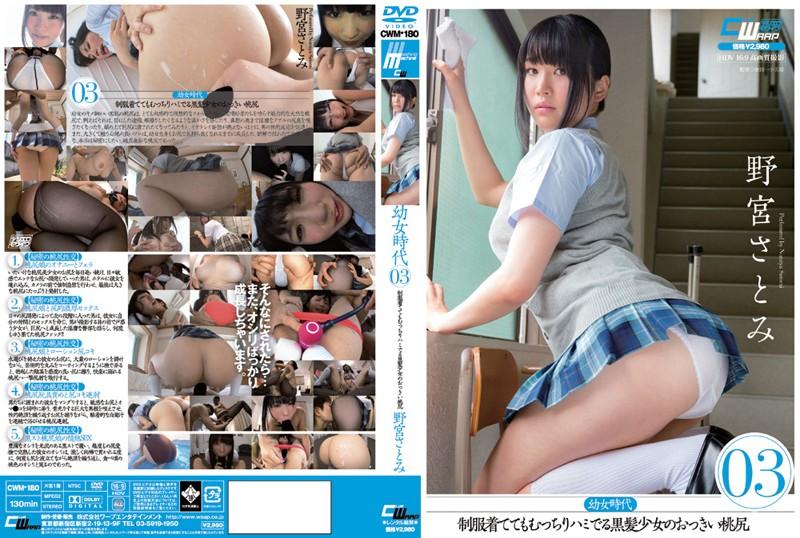 CWM-180 full free porn Satomi Nomiya Hot Teen Era 03 – Large peach bum of Barely Legal showing Black hair embarrassingly showing in their