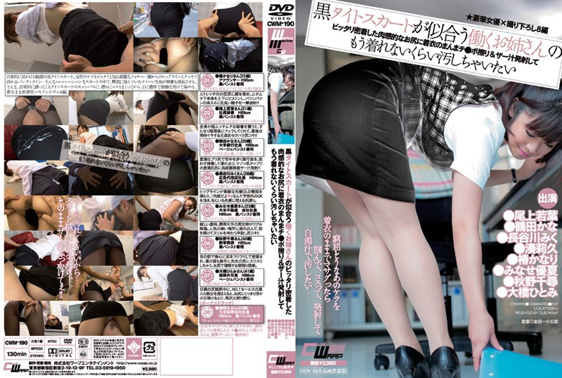 CWM-190 jav stream Miku Hasegawa Chihiro Akino When I See A Working Woman Who Looks Good In Her Black Tight Skirt And Her Voluptuous Butt I Want To