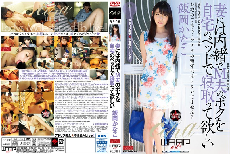 ECB-096 porn movies online She Wants To Cheat With Me Behind My Wife's Back Right In My Own Bed Kanako Ioka