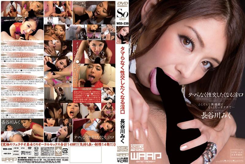 WSS-239 porn jav Irresistibly Fuckable Mouth Miku Hasegawa