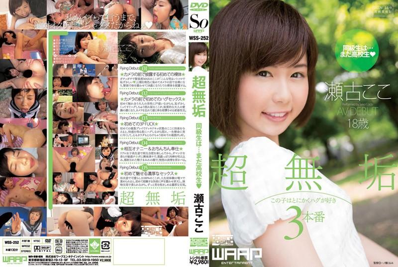 WSS-252 JavGuru Pure Innocence: My Classmate…Is Still a High-School Student Koko Seko