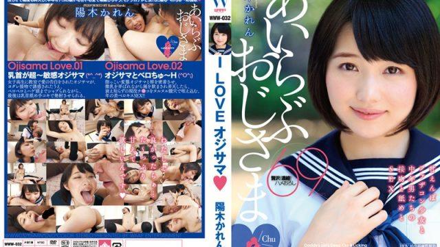 WWW-032 xxx video I Love Dirty Old Men Karen Haruki