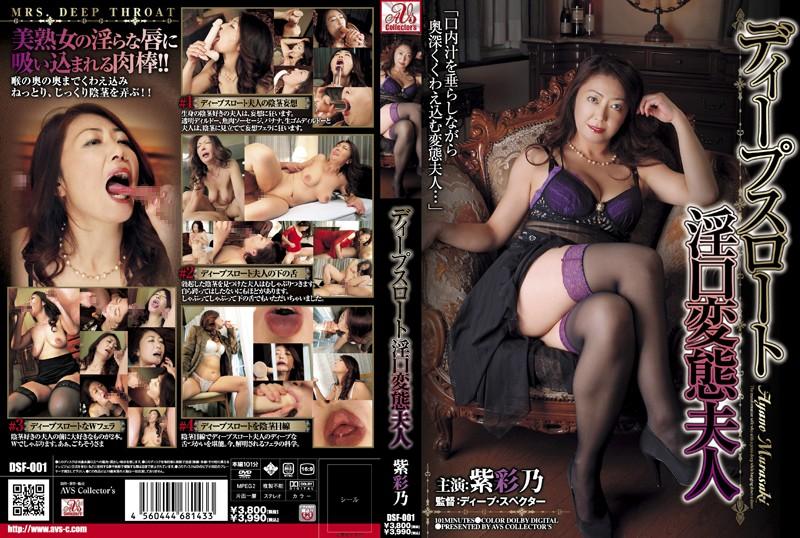 DSF-001 javmovie Deep Throat Indecent & Perverted Wife Ayano Murasaki