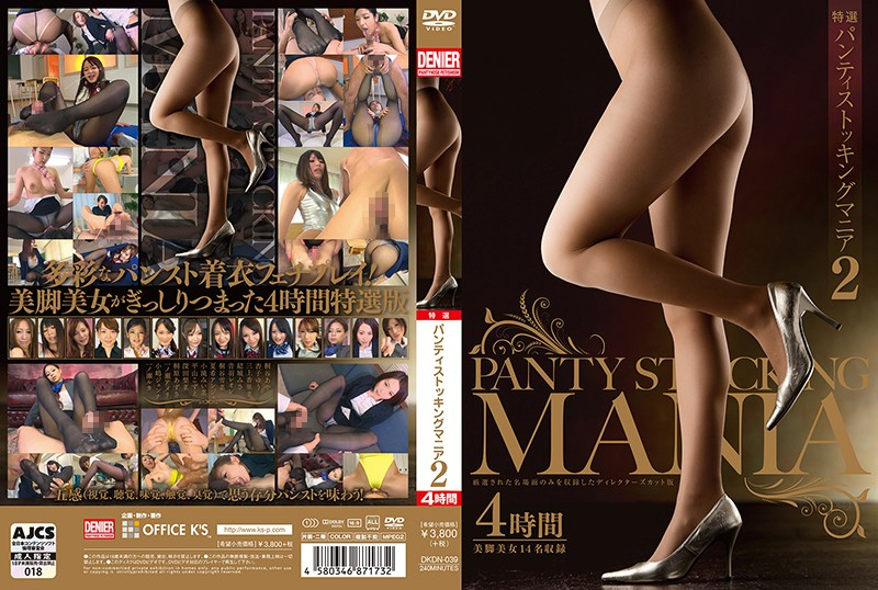 DKDN-039 top jav Special Selection Pantyhose Mania 2 – Four Hours
