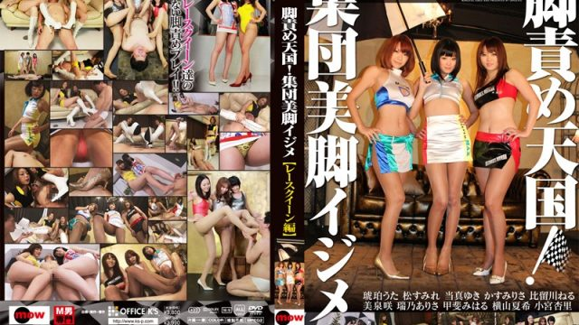DMOW-035 jav Foot Fetish Heaven! Teased By Fantastic Legs {Promotional Girl Edition}