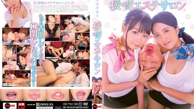 DMOW-081 freejav Maso Man Mutilated Kiss Massage Salon
