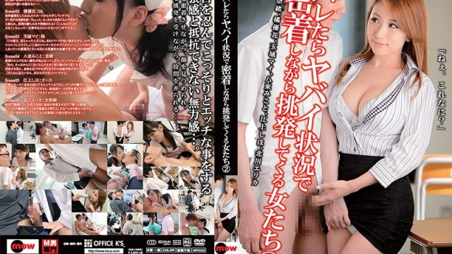 DMOW-101 free jav porn The Situation Is, If They're Caught, It's Bad, But These Girls Keep On Leading Us To Temptation 2
