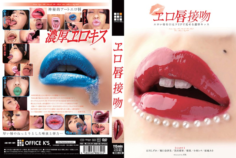 DOKS-236 jav hd Erotic Lips Kissing. Sexy Lips and Deep Kissing Close Ups