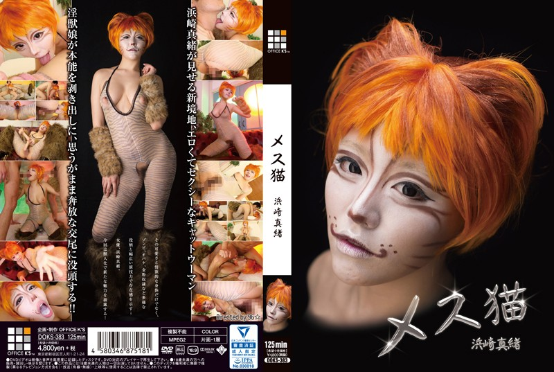 DOKS-383 jav video Female Cat Mao Hamasaki