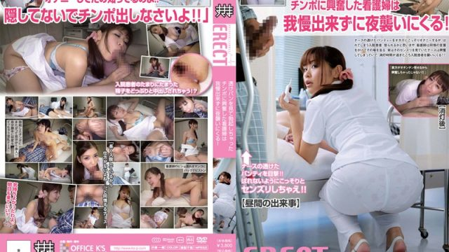 DSKM-060 StreamJav Maika (Miyu) Arisu Hayase Got an Erection from Seeing the Outline of Her Panties. Nurse Gets Excited and Cannot Stop Herself
