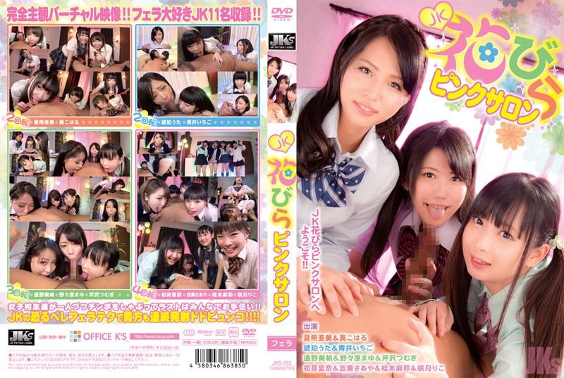 JKS-053 asian incest porn JK Flower Petal Pink Salon