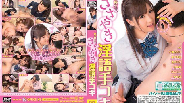 JKS-101 jav watch Schoolgirl's Dirty-Talking Handjob