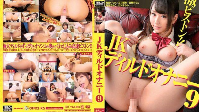 JKS-120 jav hd stream Schoolgirl Dildo Masturbation 9