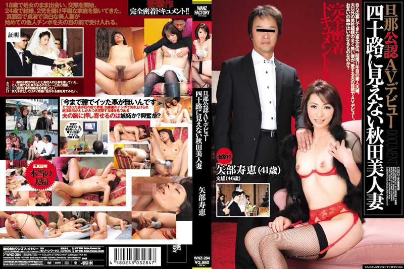 WNZ-284 japanese pron Hisae Yabe AV Debut with Her Husband's Approval! The Married Woman from Akita Who Looks Way Younger Than Forty: