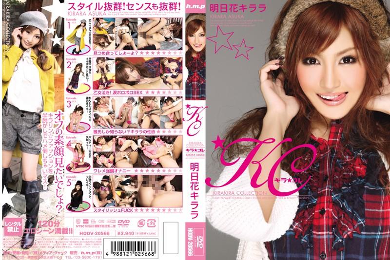 HODV-20566 hot jav KIRAKIRA COLLECTION Kirara Asuka