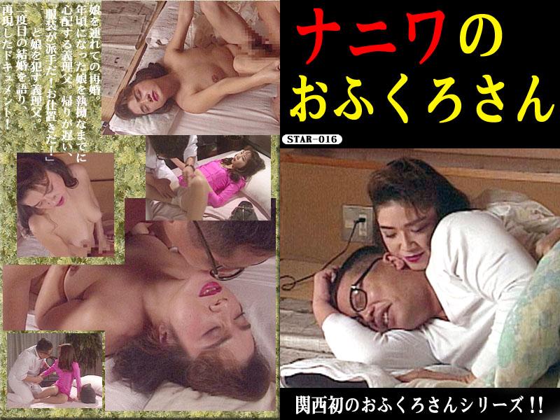 STAR-016 jav porn hd Osakan Mom!
