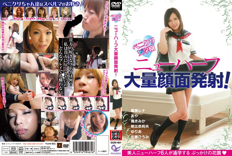 GUN-461 jav sex Ladycock Campus: Transsexual;s Huge Facials!