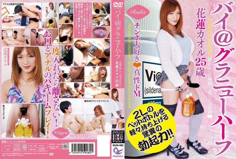 GUN-482 japan xxx VI@GRA Transsexual Kaoru Karen