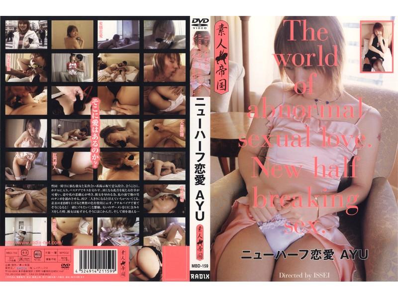 MBD-159 japanese av Sex Change Romance AYU
