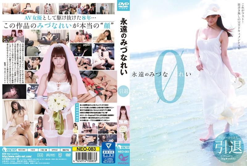 NEO-083 japanese sex movies Eternal Rei Mizuna: Her Flawless Retirement Documentary