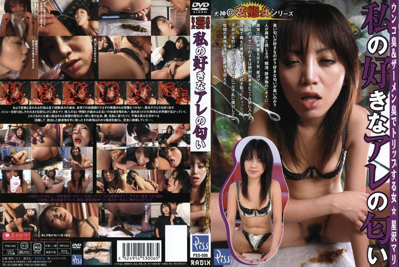 PSD-006 japanese free porn The Scent Of What I Love Mari Hoshizawa