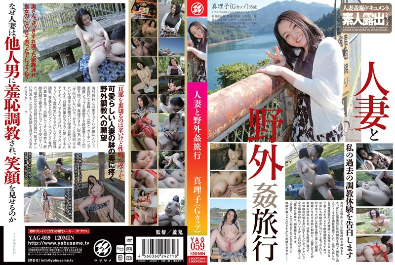 YAG-059 japanese adult video Wife's Outdoor Fuck Trip Mariko Gcup