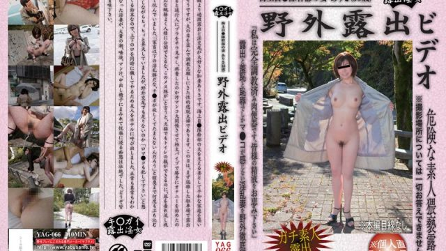 YAG-066 jav video Outside Nudes Video – 35 Years Old Manager Arisa
