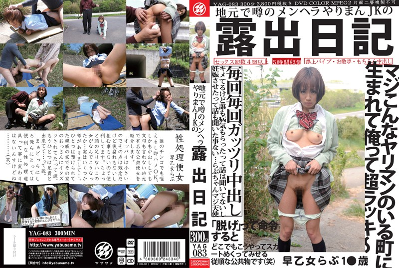 YAG-083  Hometown High School Sluts Exhibitionist Diary