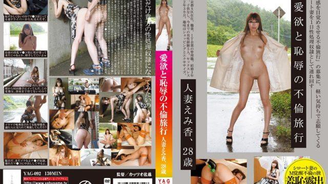 YAG-092 asian xxx Married Woman's Lustful and Shameful Adultery Trip Emika 28