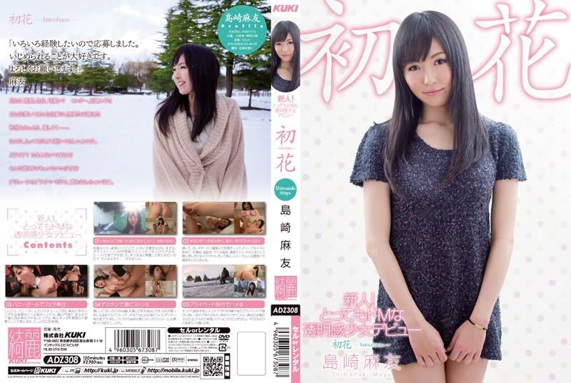 ADZ-308 japanese porn movies Barely Legal Fresh Face Debut! -Hatsuhana- Mayu Shimazaki