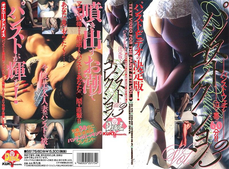 SS-175 hd asian porn Pantyhose Collection vol. 3